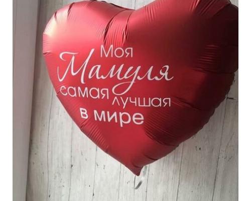 """Сердце """"Лучшая Мамуля"""""""